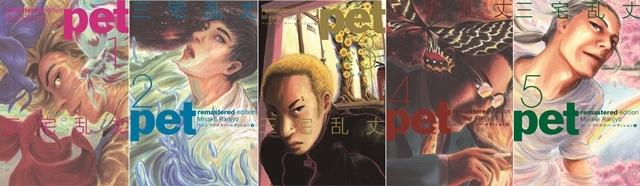 『pet』TVアニメ最新キービジュアル公開! 声優の植田圭輔さん・谷山紀章さん・小野友樹さんらが熱演するキャラクターたちのビジュアルも解禁