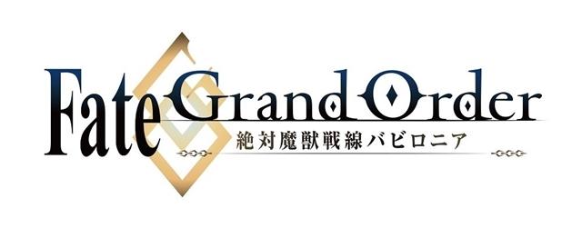 『Fate/Grand Order -絶対魔獣戦線バビロニア-』追加キャラ「シドゥリ(CV:内山夕実)」を「バビロニア展」で発表! ミニキャライラストも公開