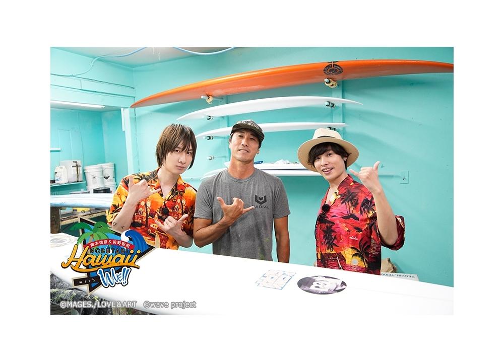 『岡本信彦&前野智昭 のぶ旅ハワイ with WAVE!!』8月4日より放送スタート