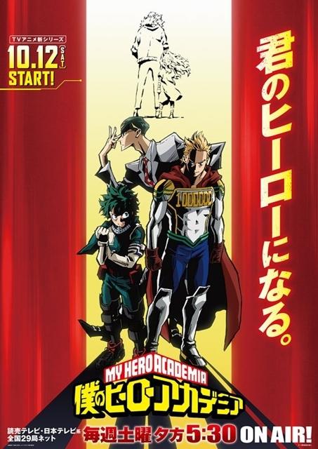 『僕のヒーローアカデミア』第4期、声優・興津和幸さんが新キャラ役で出演決定! キャラデザイン&コメントも公開