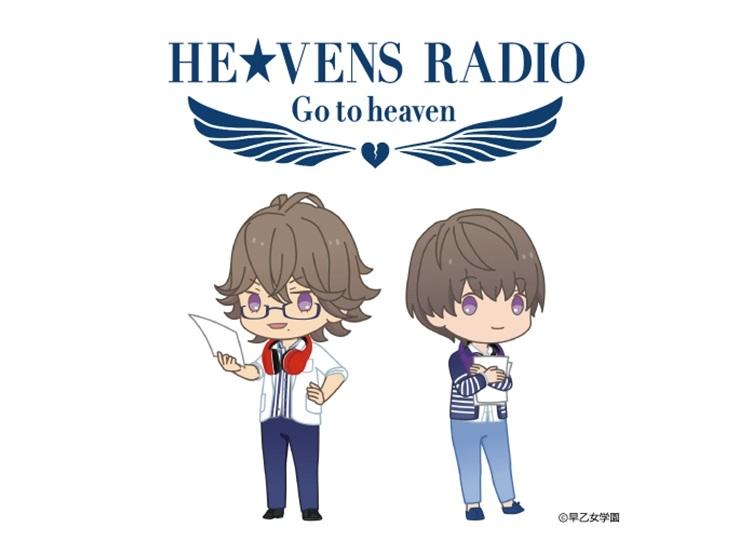 「HE★VENS RADIO」新規音源CD付属のAGF2019バンドルチケットが発売