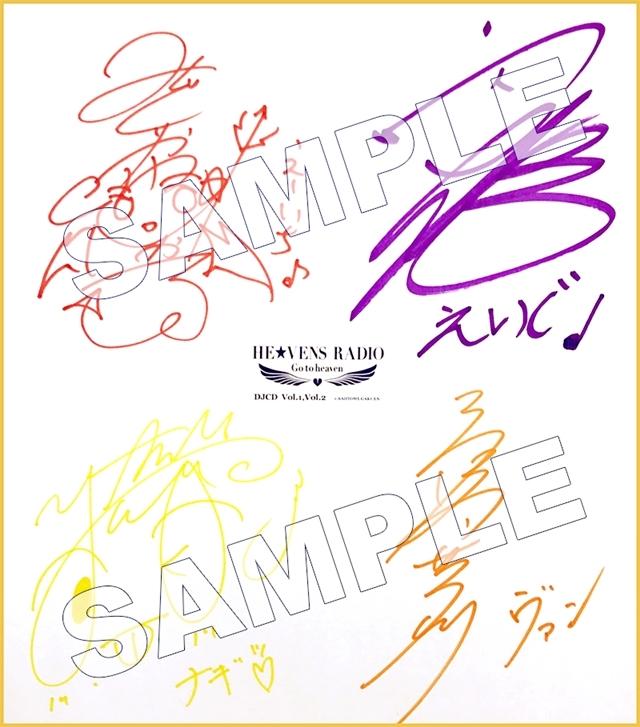 「HE★VENS RADIO~Go to heaven~」公開収録イベントのゲストに桐生院ヴァン役の声優・高橋英則さんが決定!