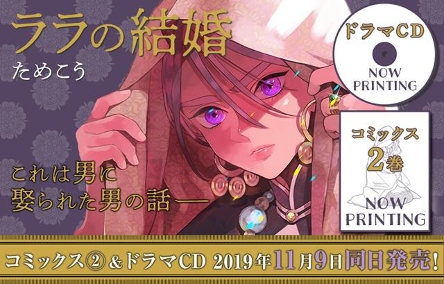 『ララの結婚』コミックス2巻&ドラマCD 11月9日 発売|江口拓也&斉藤壮馬 出演