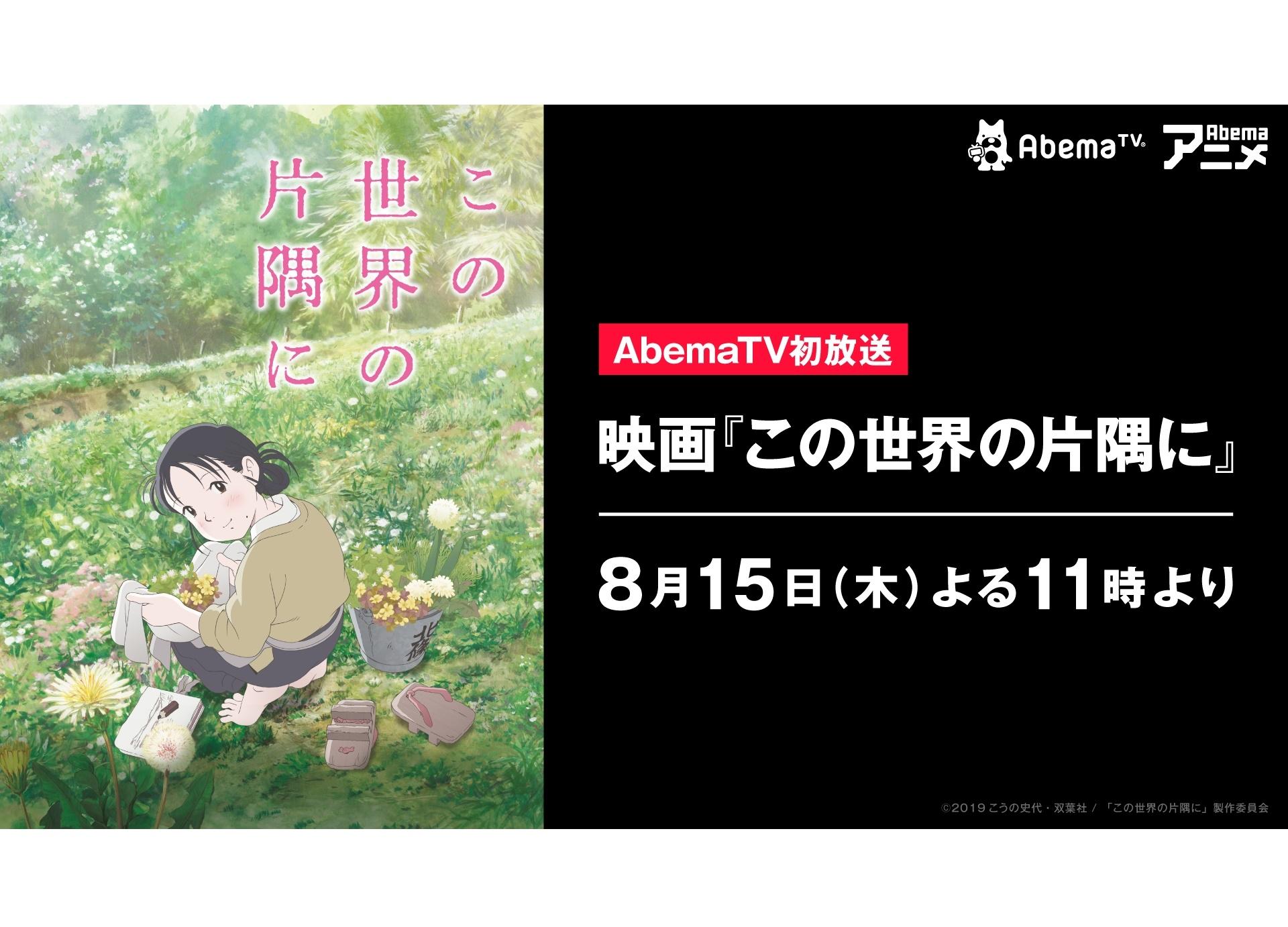 終戦記念日(8月15日)AbemaTVにて『この世界の片隅に』初放送