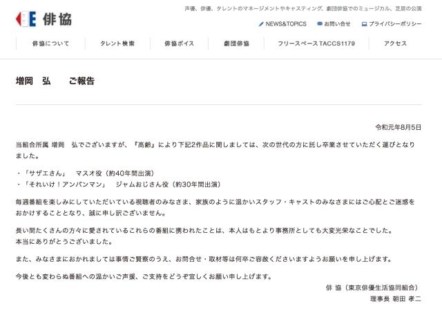増岡弘の画像 p1_18