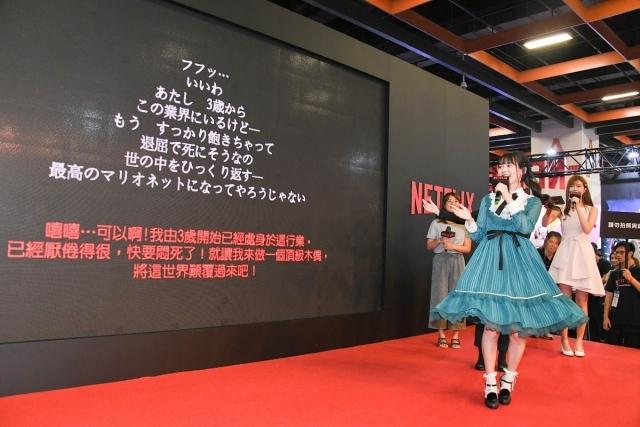 台湾漫画博覧会にNetflixで配信中のアニメ作品や小山力也さん、木村良平さん、上坂すみれさんら豪華声優陣が集結!