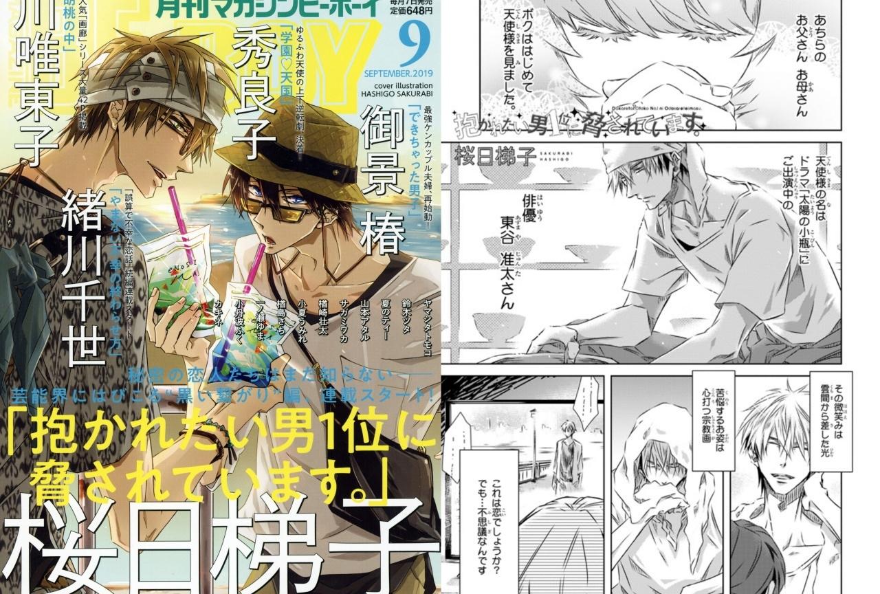 「マガジンビーボーイ9月号」2019年8月7日(水)発売