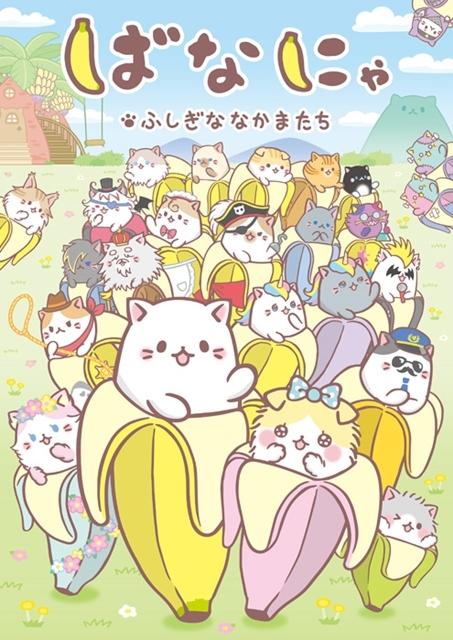 ▲公開されたアニメ『ばなにゃ』のキービジュアル