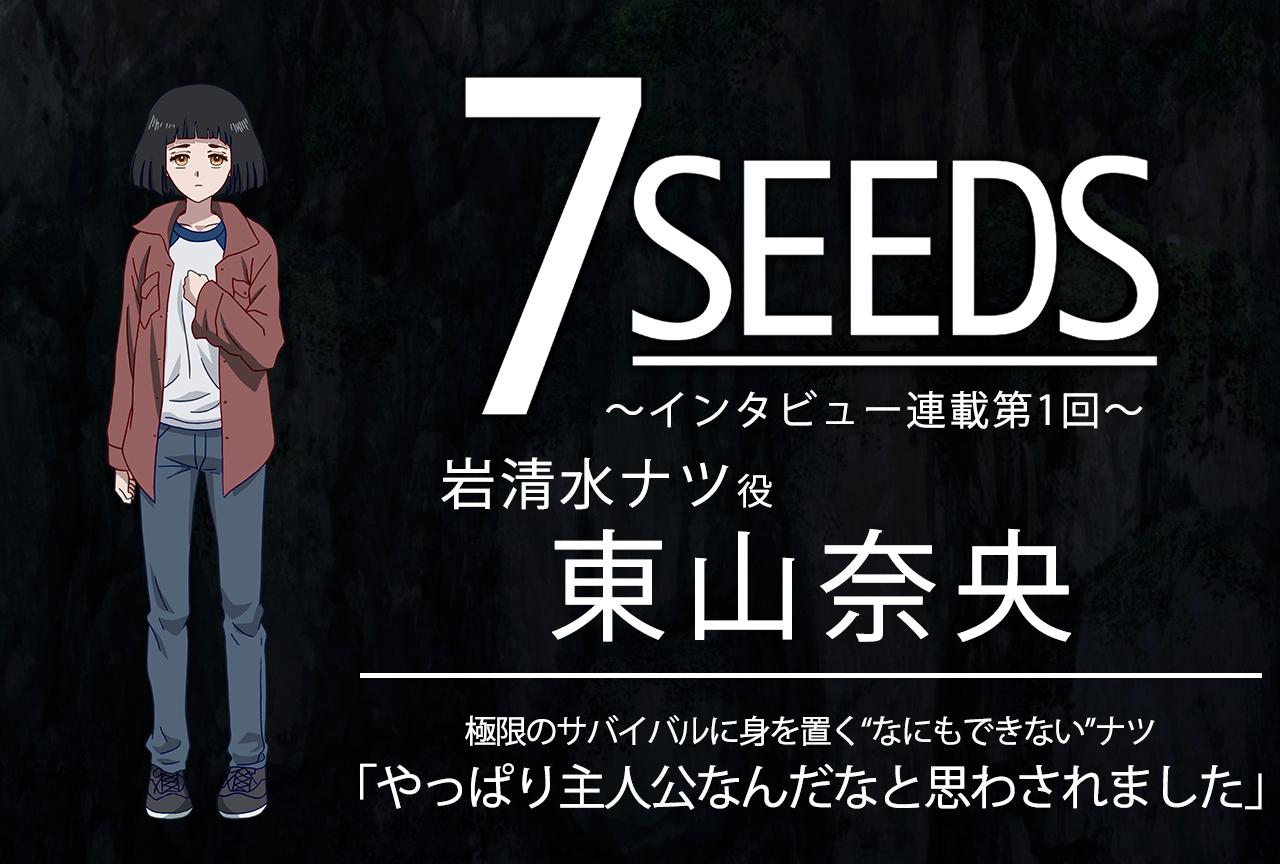 夏アニメ『7SEEDS』声優・東山奈央インタビュー