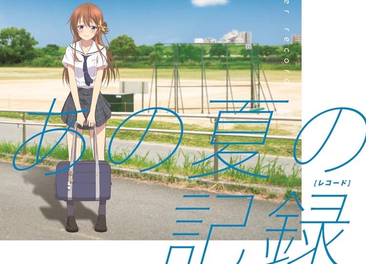 TVアニメ『ハチナイ』スペシャルイベント詳細判明