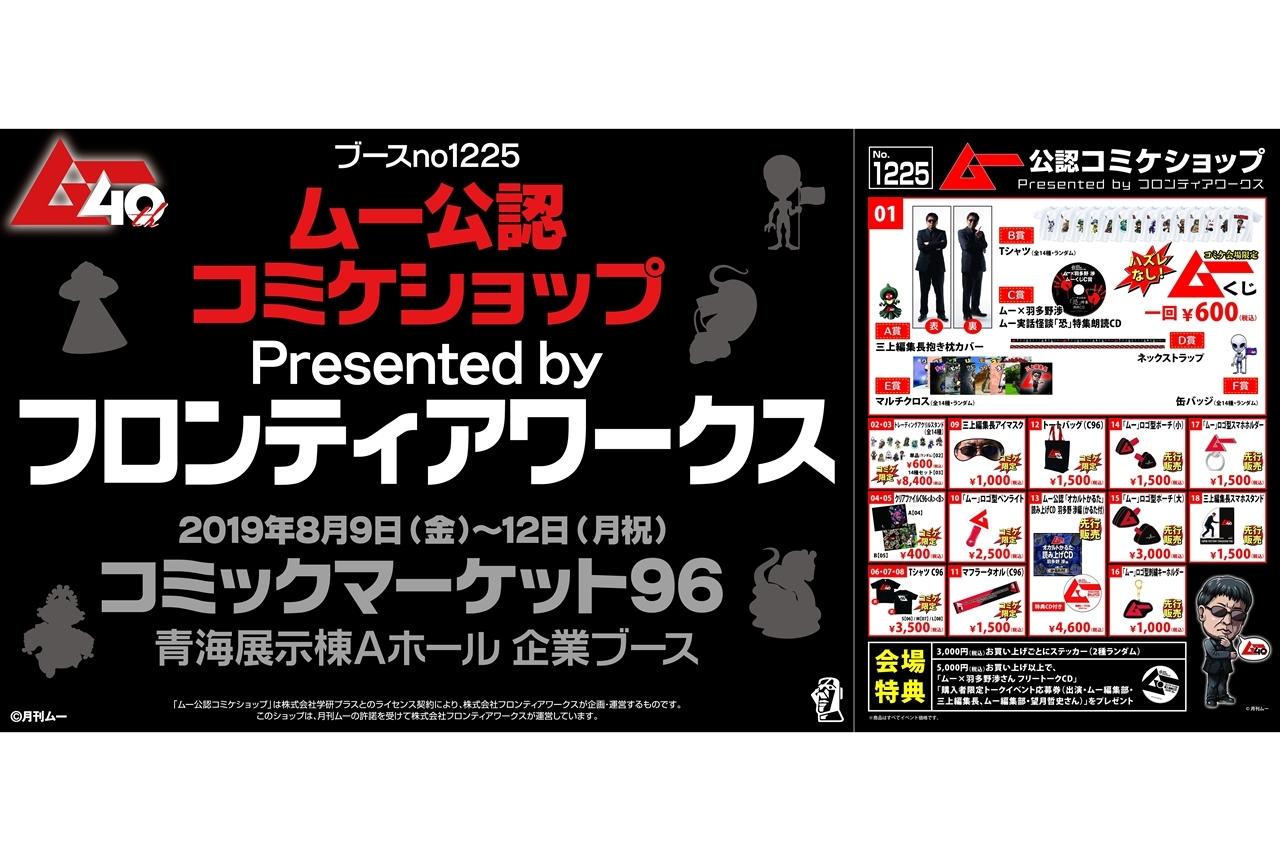 月刊「ムー」×フロンティアワークス コミケ限定販売商品ラインナップ公開