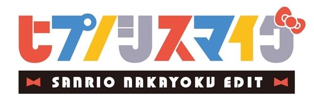『ヒプノシスマイク』とサンリオキャラクターズがコラボ決定! サンリオピューロランドにて、スペシャルイベントが開催に-2