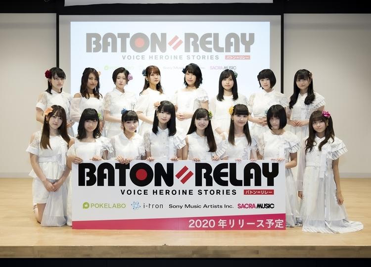 ゲームアプリ『BATON=RELEY(バトン=リレー)』制作発表会レポ
