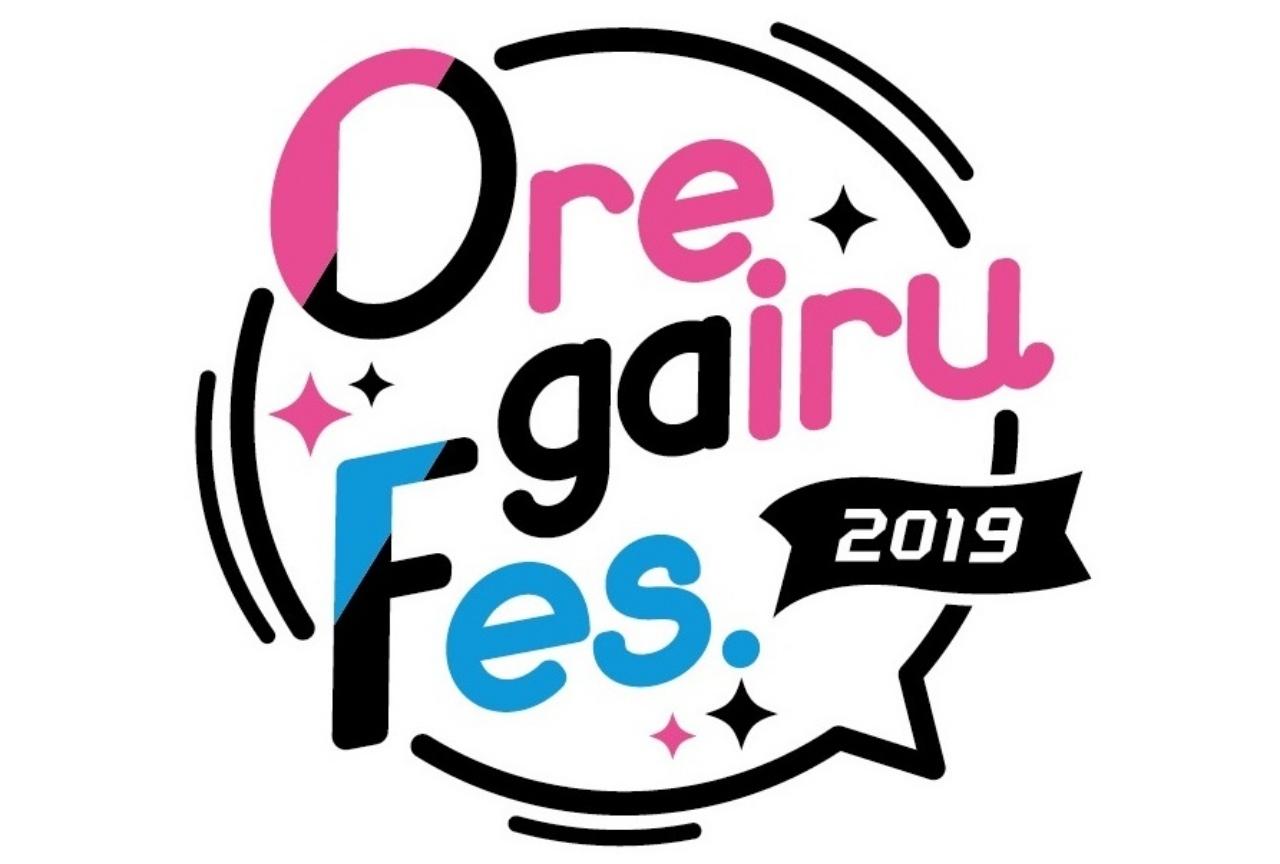 「俺ガイルFes.2019」が11/10に開催&追加出演者も公開!