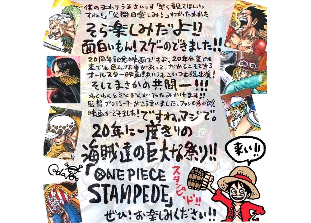 劇場版『ONE PIECE STAMPEDE』原作者直筆コメント到着!