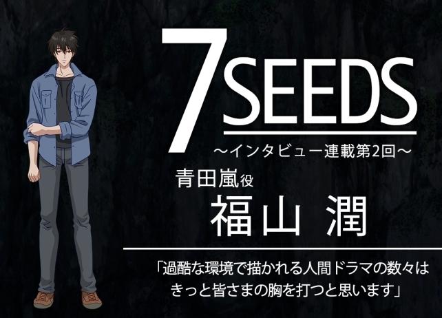 夏アニメ『7SEEDS』青田嵐役・福山潤│声優インタビュー第2回