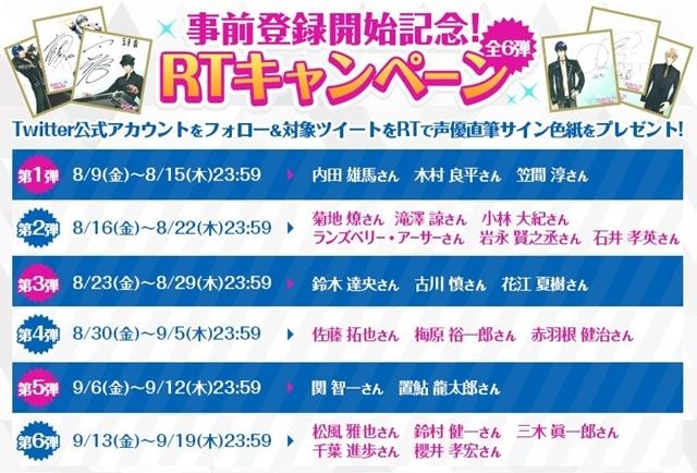 スマホゲー『快感♥フレーズ CLIMAX』9月下旬リリース決定、事前登録キャンペーンもスタート! 声優の内田雄馬さん・鈴木達央さんによる新曲PVも公開