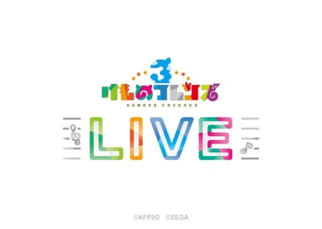 ゲーム最新作『けものフレンズ3』事前登録数11万件達成! 公式プライズグッズ第2弾公開&次回の公式生放送は8月22日(木)に配信決定!
