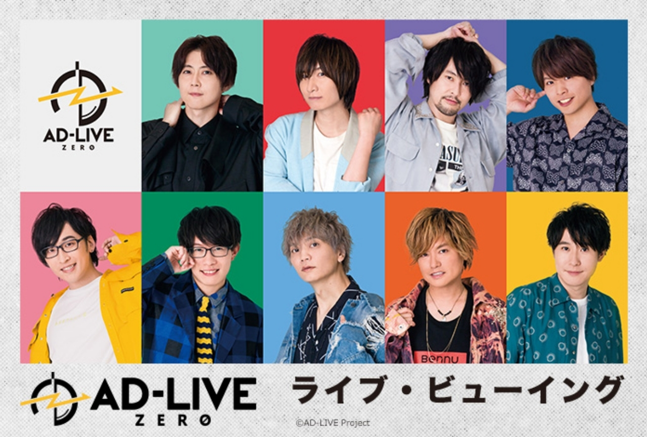 「AD-LIVE ZERO」が国内&海外にてライブビューイングが決定!