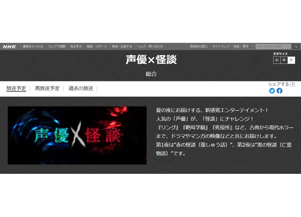 『声優×怪談』緒方恵美・神谷浩史ら人気声優が怪談を朗読!