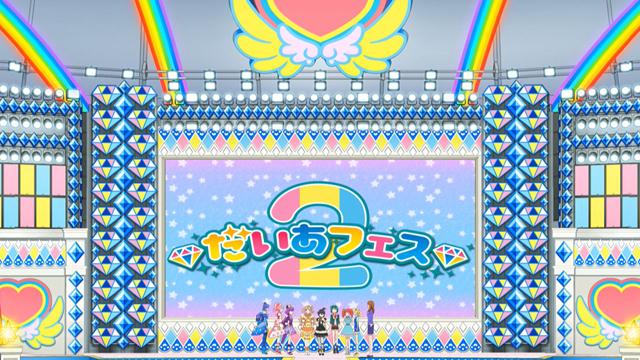 TVアニメ『キラッとプリ☆チャン』第70話先行場面カット・あらすじ到着!だいあとこっそり会話する人物がいて……