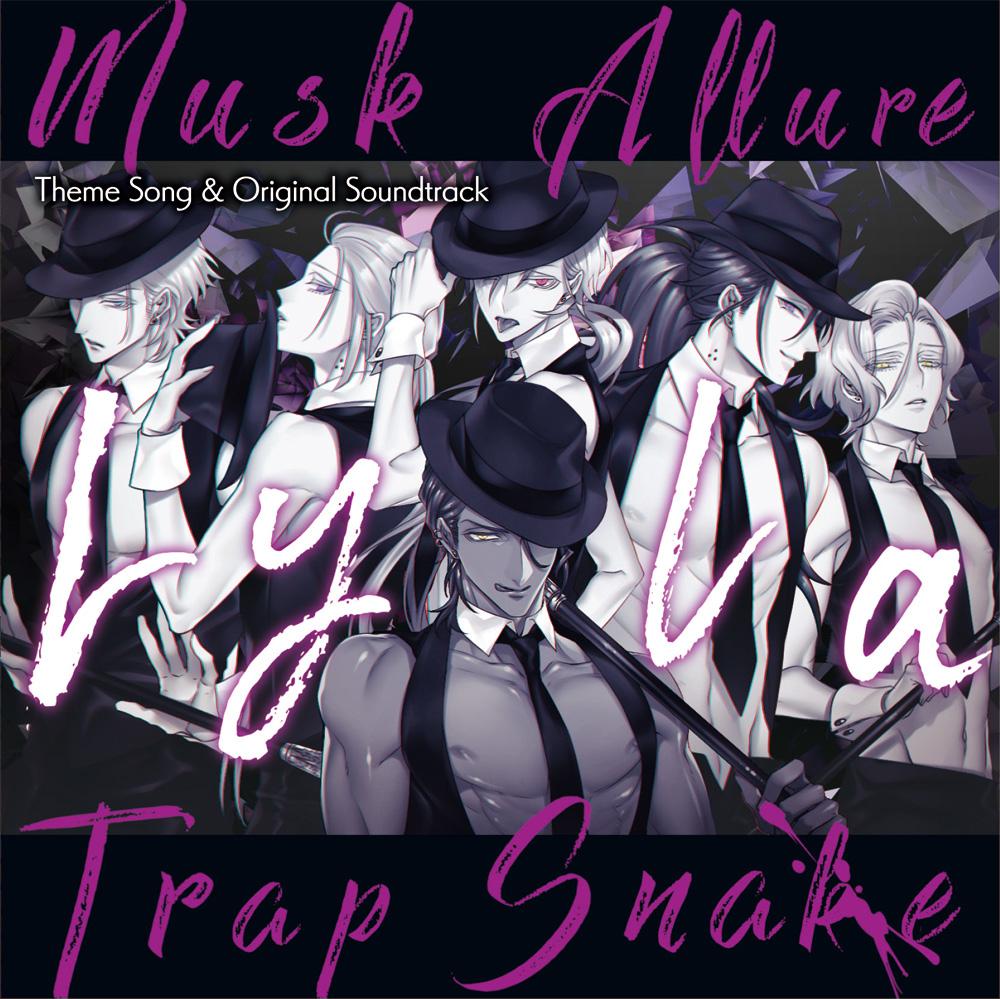 ▲『蛇香のライラ ~Allure of MUSK~』サウンドトラック ジャケット