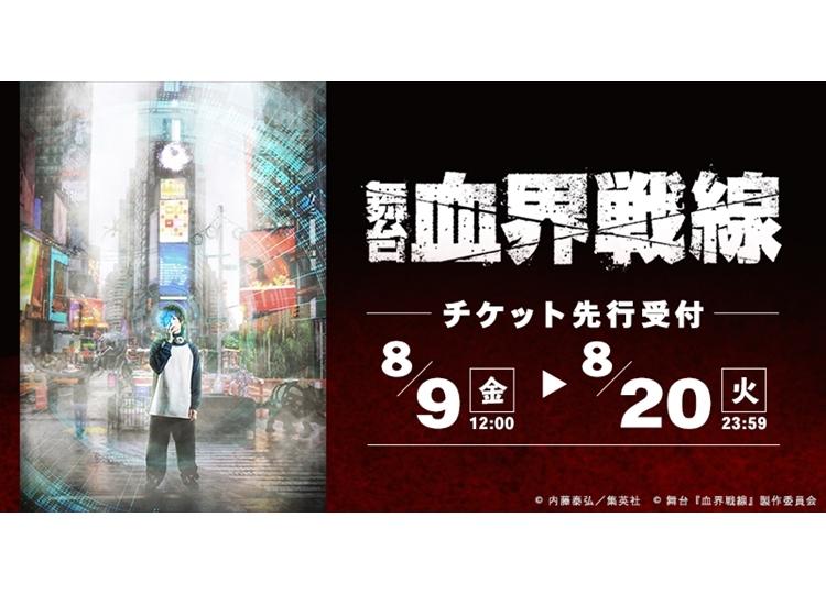 「アニュータ」で「舞台『血界戦線』」の先行チケット抽選予約がスタート!