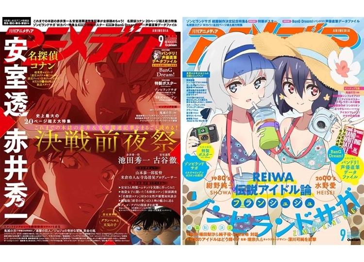 「アニメディア9月号」2019年8月9日発売