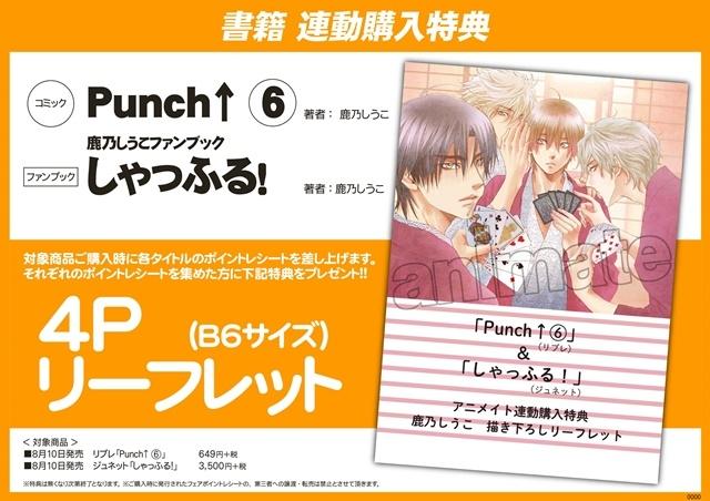 大人気BLコミックス『Punch↑6.』&鹿乃しうこさんファンブック『しゃっふる!』2冊が同時発売! アニメイトでは連動特典もついてくる