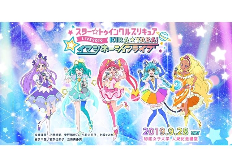 「スター☆トゥインクルプリキュアLIVE2019」オフィシャルグッズのラインナップ発表