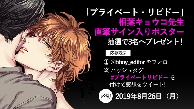 相葉キョウコ氏のBL最新作『プライベート・リビドー』8月10日発売決定! アニメイト特典、ツイッターキャンペーン情報もお届け