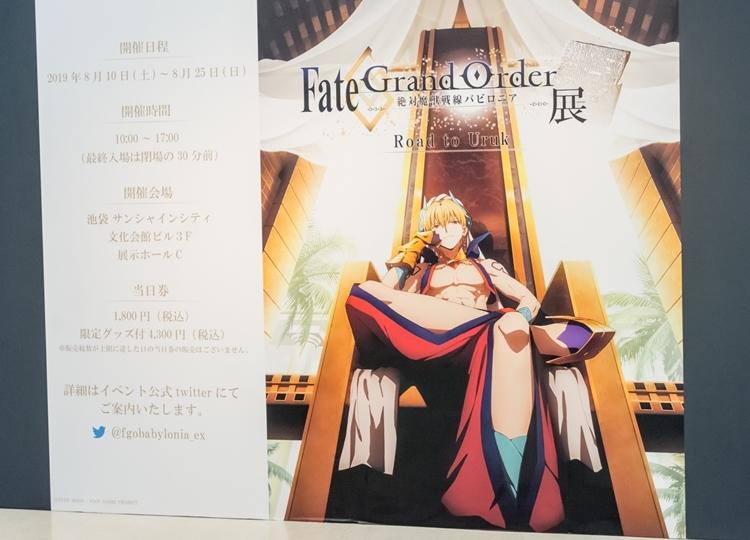 『FGO』「-絶対魔獣戦線バビロニア-展」レポート