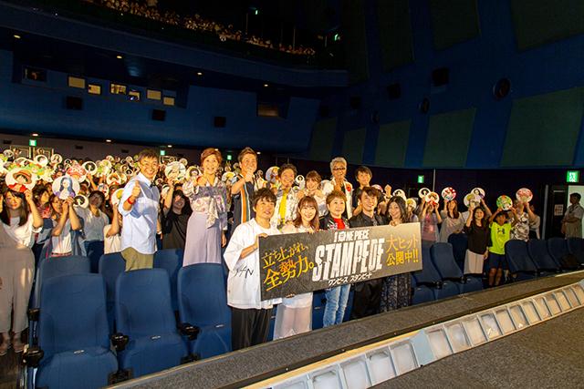 500人の仲間が駆けつけてお祝い! 映画『ワンピース スタンピード(ONE PIECE STAMPEDE)』公開記念舞台挨拶をレポート