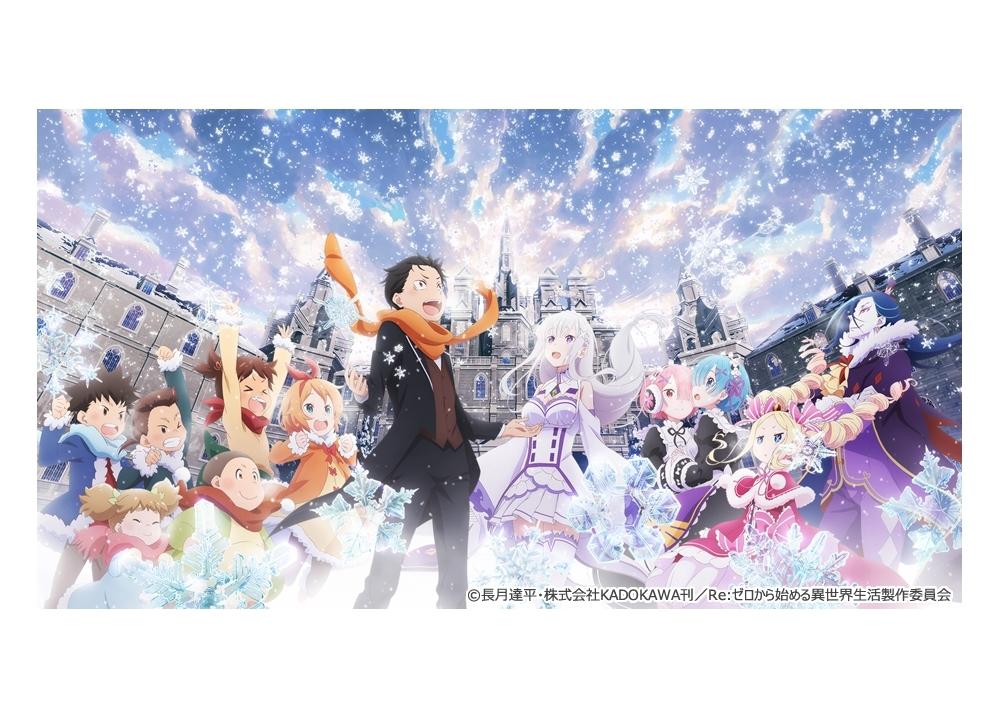 『リゼロ Memory Snow』AT-Xで9月29日放送決定!