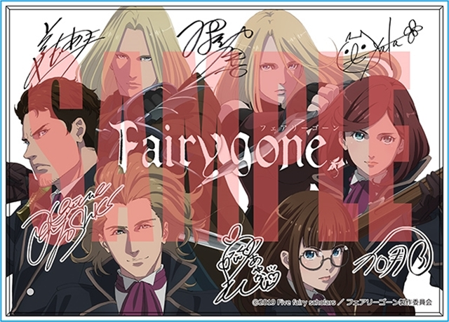 Fairy gone フェアリーゴーン-7