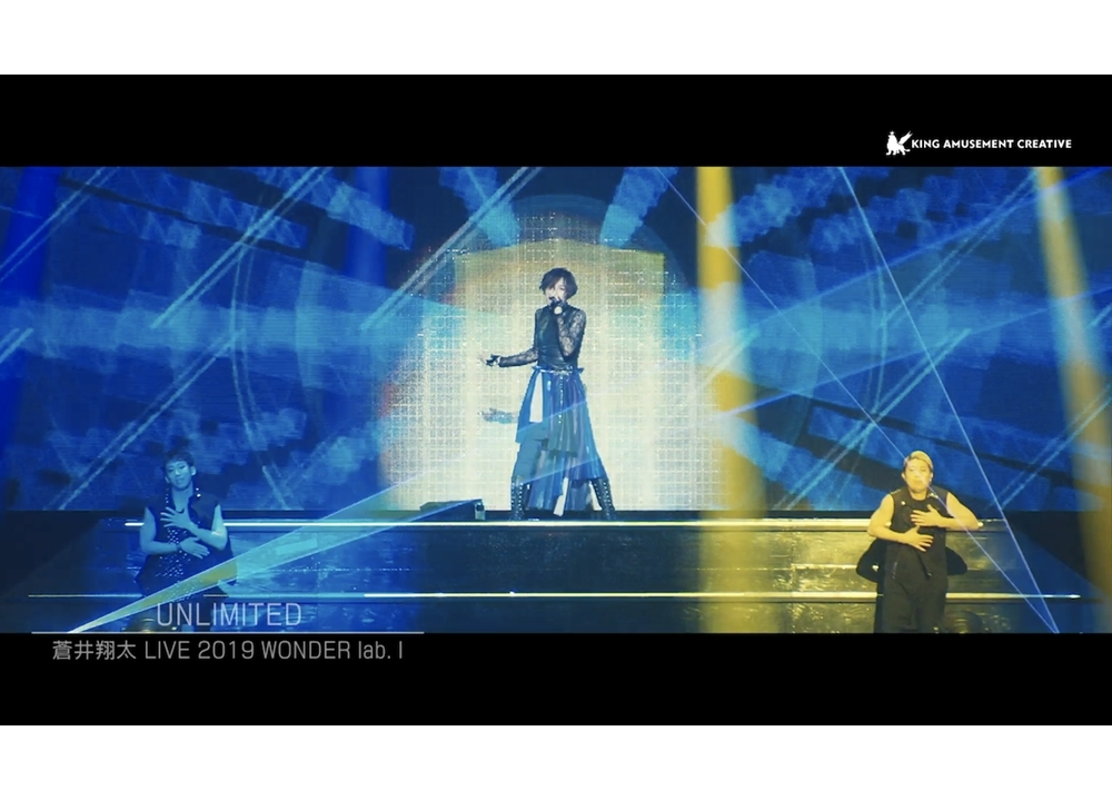 蒼井翔太の最新ライブBD&DVDより「UNLIMITED」フル公開!