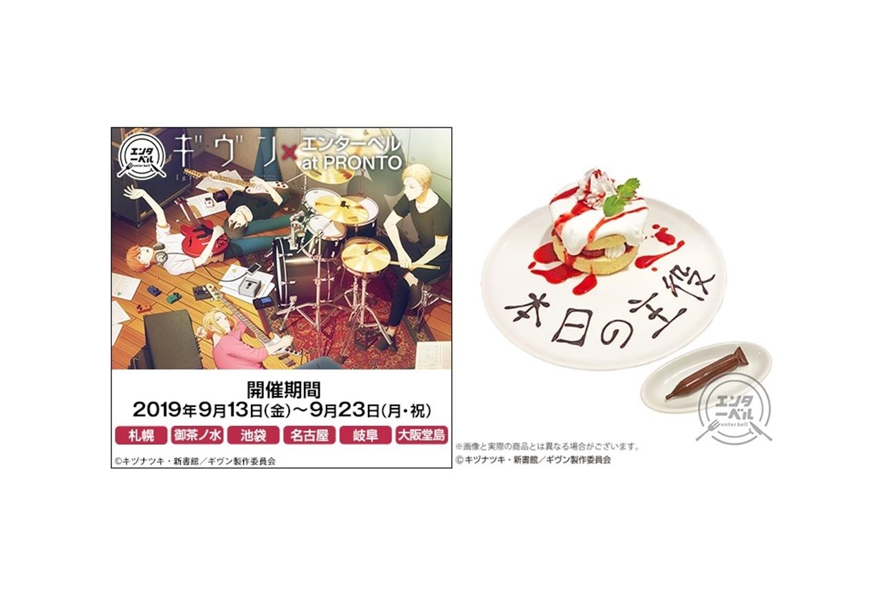 アニメ『ギヴン』コラボカフェが東京や大阪など全国6店舗で開催
