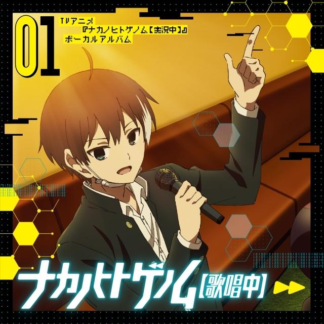 【アルバム】TV ナカノヒトゲノム【実況中】 ナカノヒトゲノム【歌唱中】01
