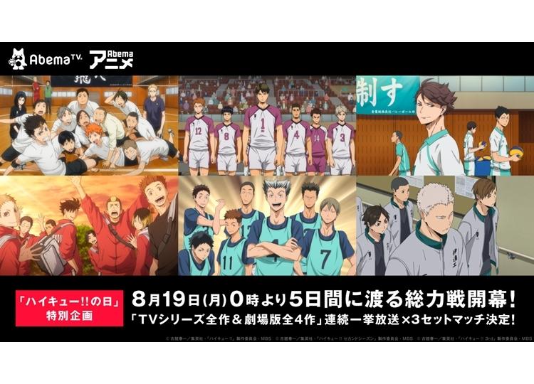 「AbemaTV」でアニメ『ハイキュー!!』シリーズを一挙放送