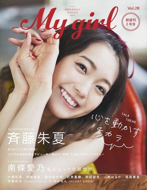 ▲「My Girl vol.28」表紙・斉藤朱夏