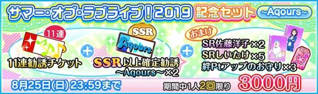 『ラブライブ!スクールアイドルフェスティバル』サマー・オブ・ラブライブ!2019 キャンペーン第二弾が開催決定!