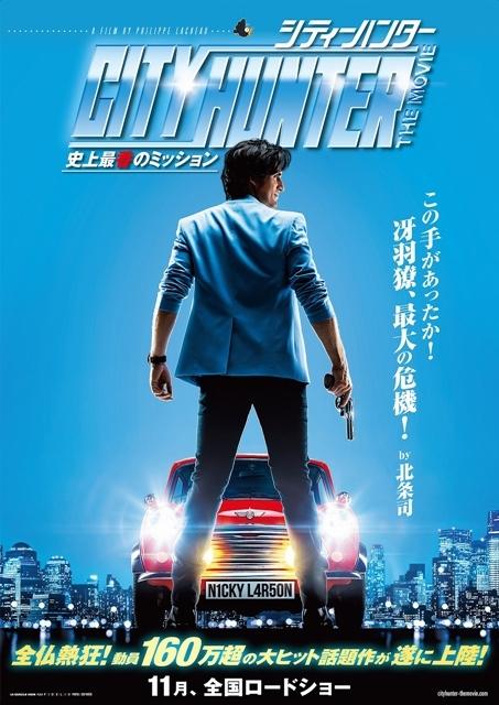 映画『シティーハンター THE MOVIE 史上最香のミッション』フランス実写版が日本で11月公開決定! ティザービジュアル&特報映像も解禁