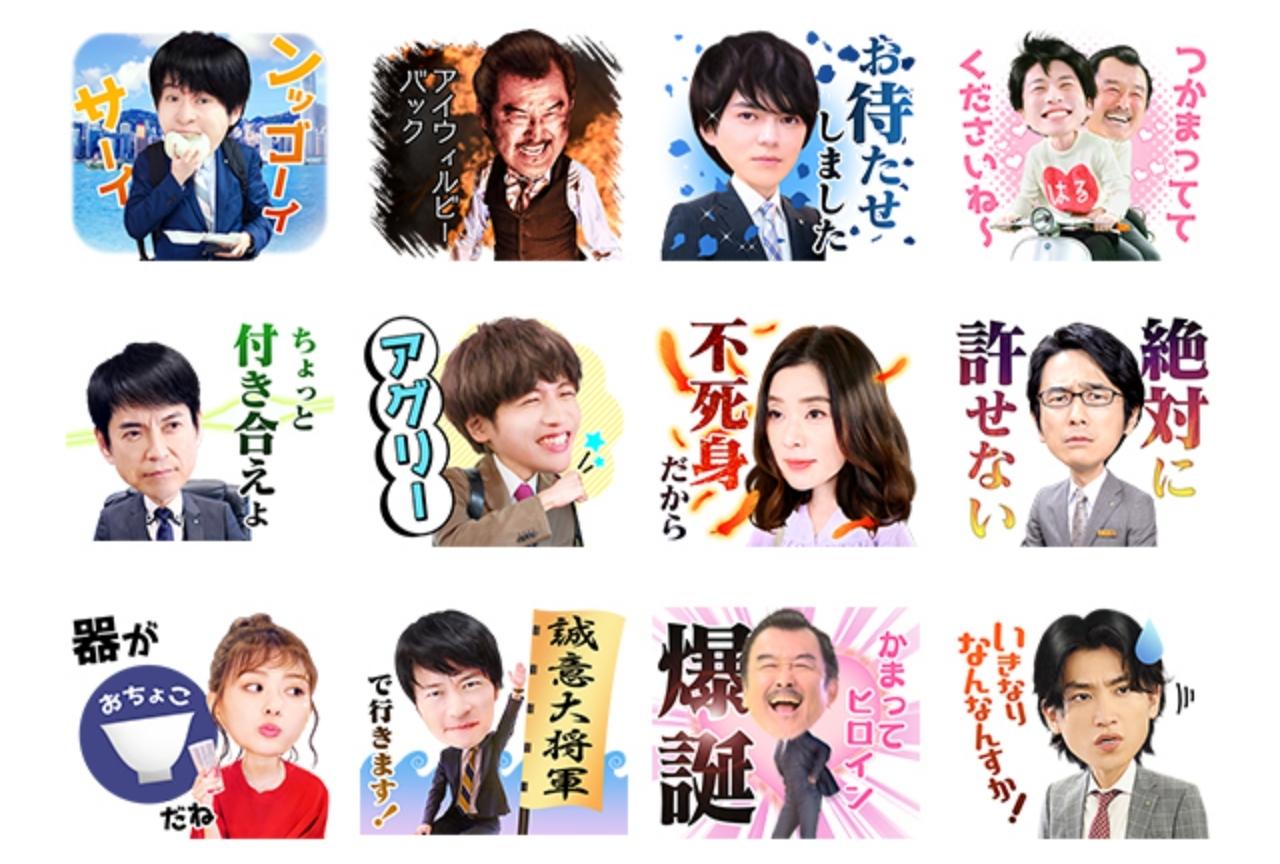 『劇場版おっさんずラブ』のLINE公式スタンプが本日発売!