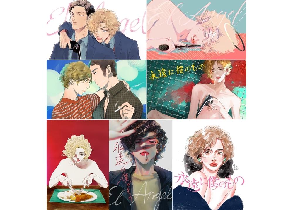 『永遠に僕のもの』人気クリエイター7名による耽美なイラスト解禁!