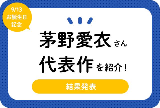 声優・茅野愛衣さん、アニメキャラクター代表作まとめ