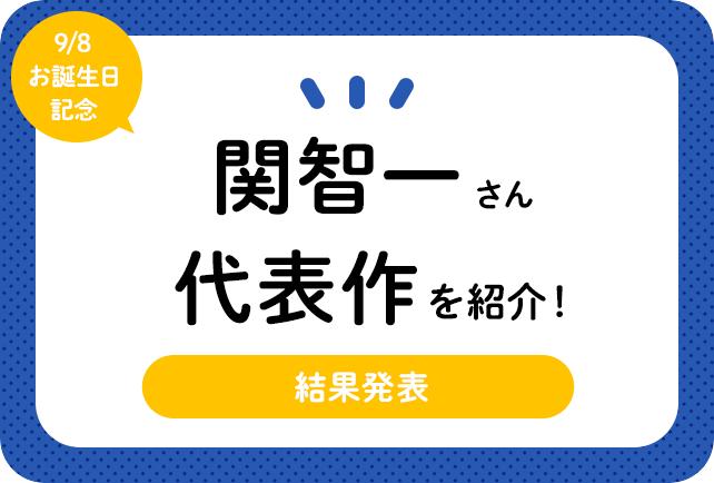 声優・関智一さん、アニメキャラクター代表作まとめ