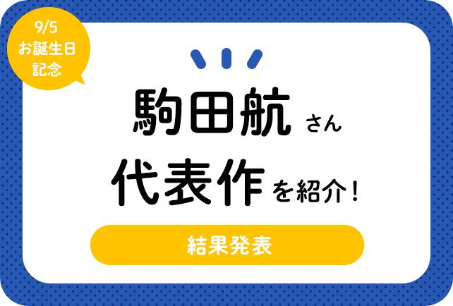 声優・駒田航さん、アニメキャラクター代表作まとめ