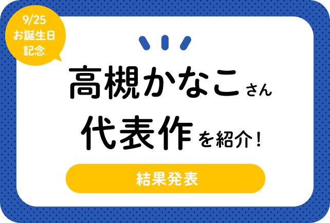 声優・高槻かなこさんお誕生日記念、アニメキャラクター代表作まとめ