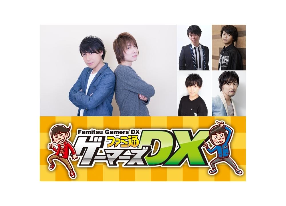 『ファミ通ゲーマーズDX~LEVEL11~』11月16日開催決定!