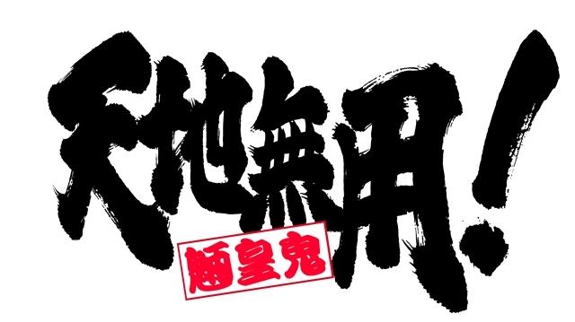 『天地無用!魎皇鬼』第伍期、小西克幸さん・夏樹リオさんら追加声優6名発表! 監督は元永慶太郎氏に決定-4